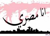 Je suis Egyptien !