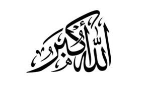 stickers-calligraphie-arabe-allah
